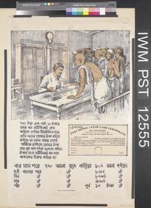 [Bengali Text Poster]