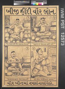 [Gujarati Text Poster featuring four cartoon images]