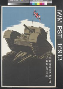 [Chinese Text] [Britain's Navy, Army and Air Force Fight Shoulder-to-Shoulder With China Against Our Common Enemies]