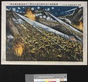 THE JAPANESE GENERAL YAMAD'S ARMY OCCUPIED CHIUO FORTS AT TSINGTAO