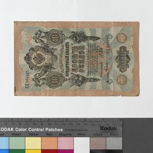 State Credit Note, 10 Rouble, Imperial Russia
