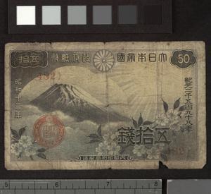 currency, 50 Sen, Japan