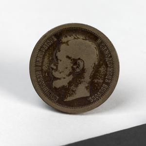 coin, 50 kopeks, Russia