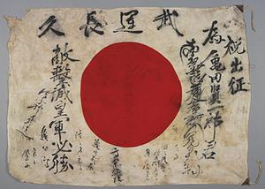 Flag, Japanese soldier's personal 1941-1945
