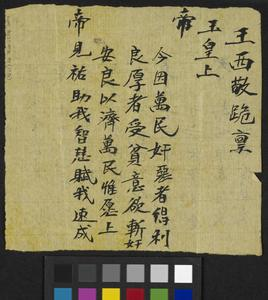 Chinese Labour Corps Notebooks, 1917-19