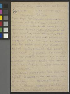 Letters from Russian prisoners of war, 1917