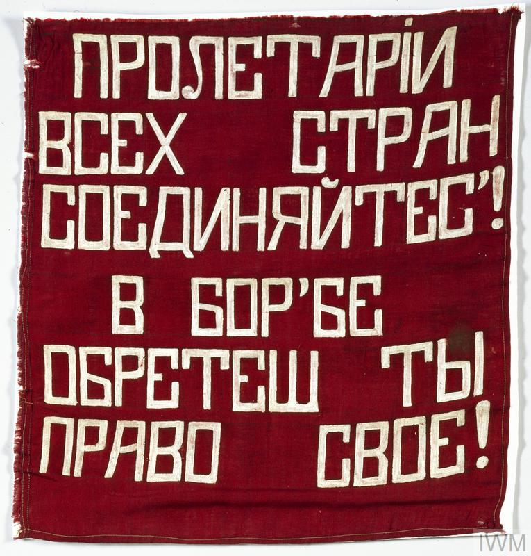 Banner carried during the Bolshevik party's takeover of the government of Russia in the autumn of 1917